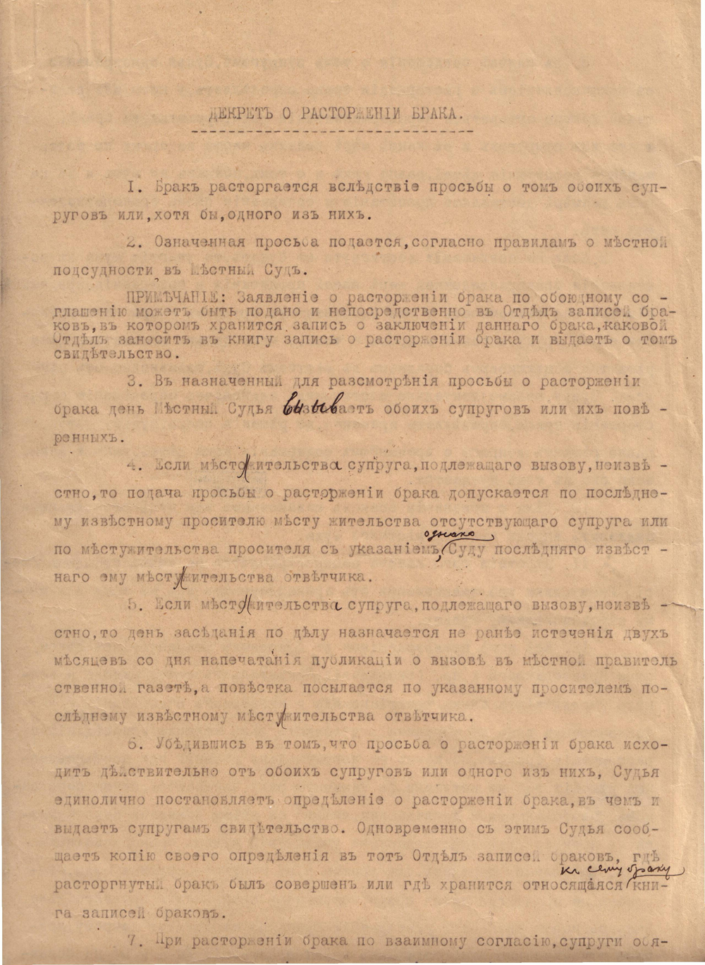 Декрет советской власти о сексуальных меньшинствах