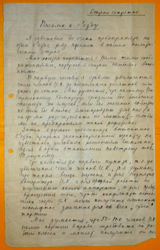 документ завещание ленина