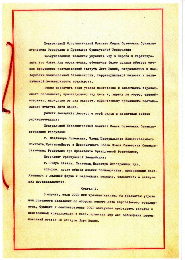 Zusammenfassung Vertrag über Den Gegenseitigen Beistand Zwischen Der