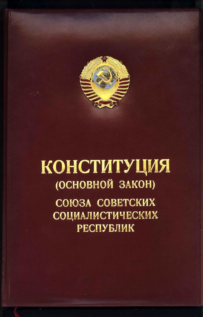 Должна ли РФ привести свои Законы в соответствие с Законами СССР?